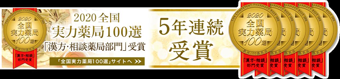全国実力薬局100選 漢方・相談受賞5年連続受賞