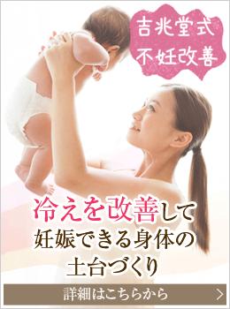不妊改善は冷え性改善から
