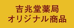吉兆堂薬局オリジナル商品